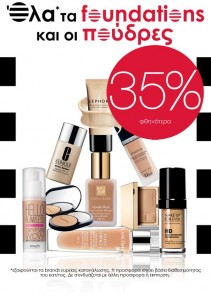Poudres & Foundations -35%